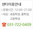 센터이용안내, 운영시간(10:00~19:00), 대상: 초등학생(방학 토요일 별도운영), 031-722-0409